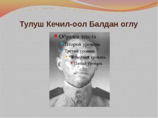 Тулуш Кечил-оол Балдан оглу