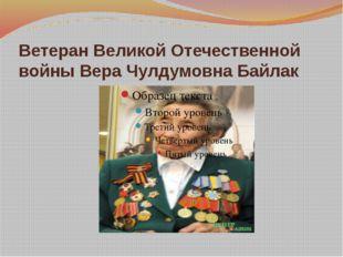 Ветеран Великой Отечественной войны Вера Чулдумовна Байлак