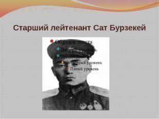 Старший лейтенант Сат Бурзекей