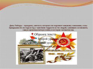 День Победы – праздник, святость которого не подлежит никакому сомнению, и мы