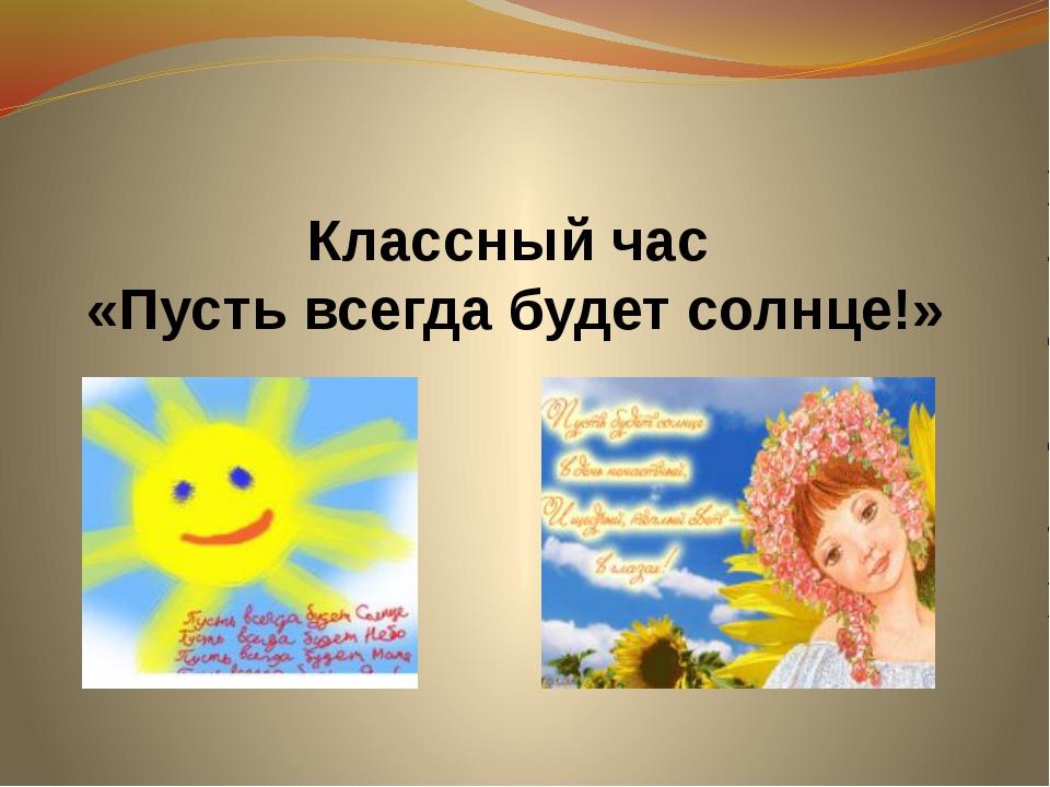 Классный час «Пусть всегда будет солнце!»