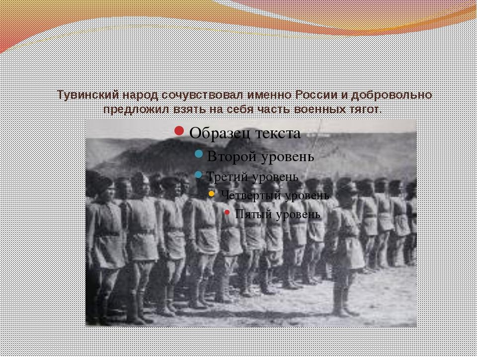 Тувинский народ сочувствовал именно России и добровольно предложил взять на с...