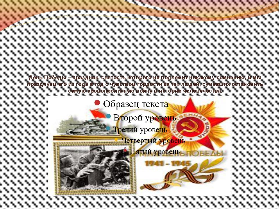 День Победы – праздник, святость которого не подлежит никакому сомнению, и мы...