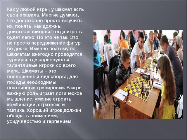 Как у любой игры, у шахмат есть свои правила. Многие думают, что достаточно п...