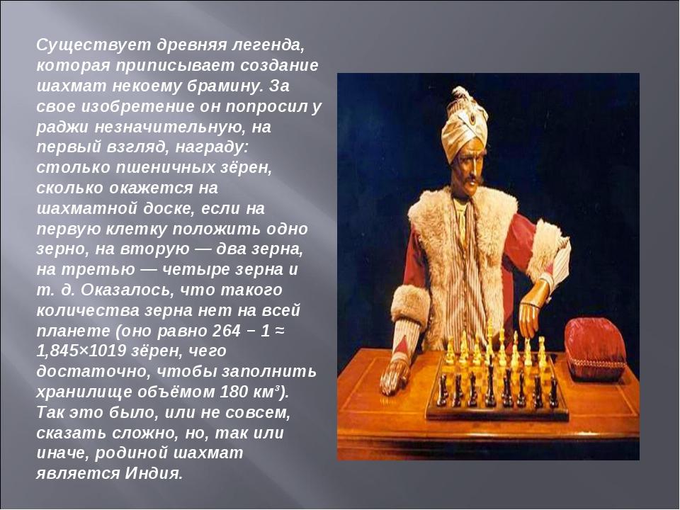 Существует древняя легенда, которая приписывает создание шахмат некоему брам...