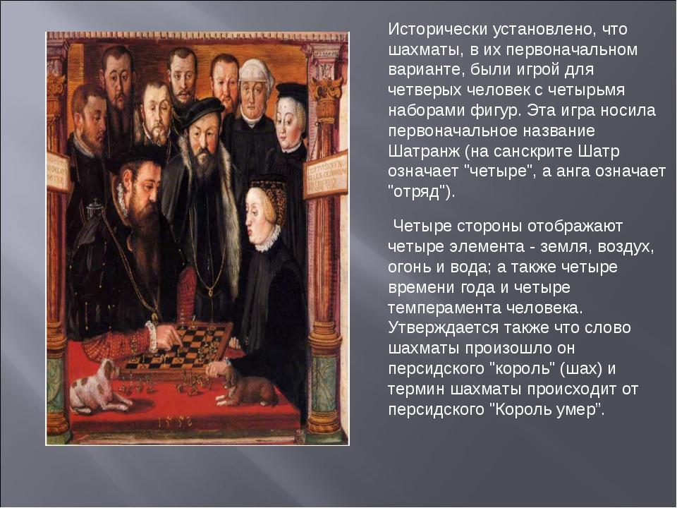 Исторически установлено, что шахматы, в их первоначальном варианте, были игро...