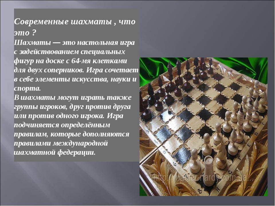 Современные шахматы , что это ? Шахматы — это настольная игра с задействовани...