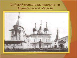 Сийский монастырь находится в Архангельской области