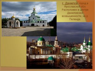 г. Данилов, город в Ярославской обл. Расположен в центре Даниловской возвышен