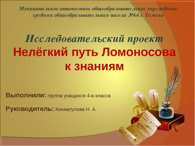 Исследовательский проект Нелёгкий путь Ломоносова к знаниям Муниципальное авт...