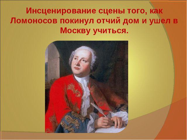 Инсценирование сцены того, как Ломоносов покинул отчий дом и ушел в Москву уч...