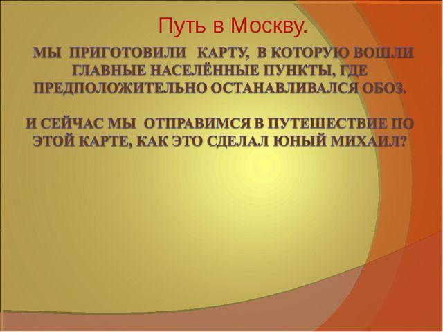Путь в Москву.