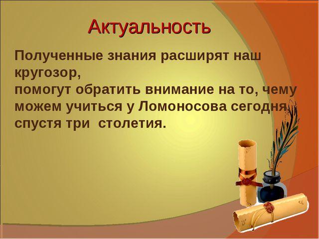 Актуальность Полученные знания расширят наш кругозор, помогут обратить вниман...