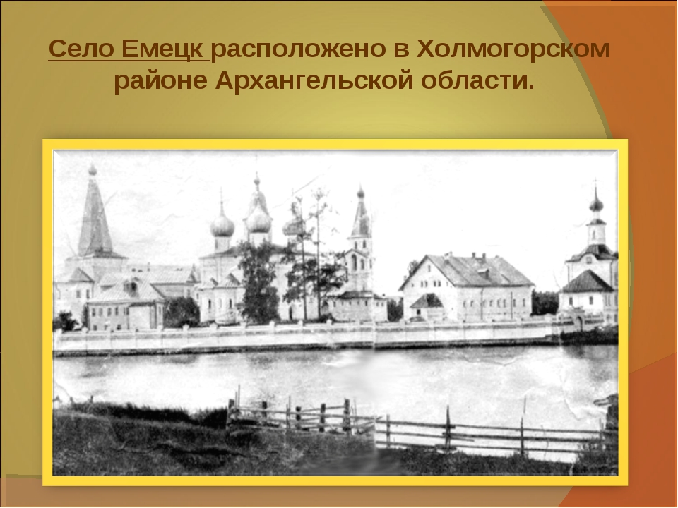 Село Емецк расположено в Холмогорском районе Архангельской области.