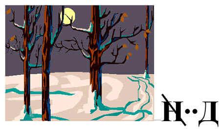 http://festival.1september.ru/articles/311202/img3.jpg