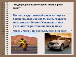 Подбери для каждого случая схему и реши задачу: По шоссе едут автомобиль и м
