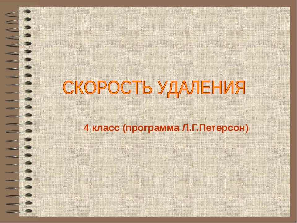 4 класс (программа Л.Г.Петерсон)