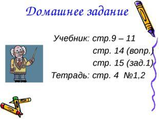 Домашнее задание Учебник: стр.9 – 11 стр. 14 (вопр.) стр. 15 (зад.1) Тетрадь
