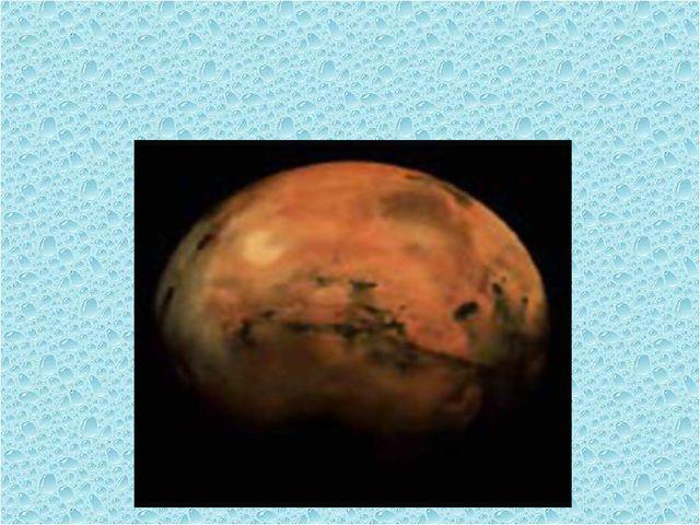 Марс МАРС