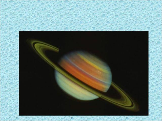 Сатурн САТУРН