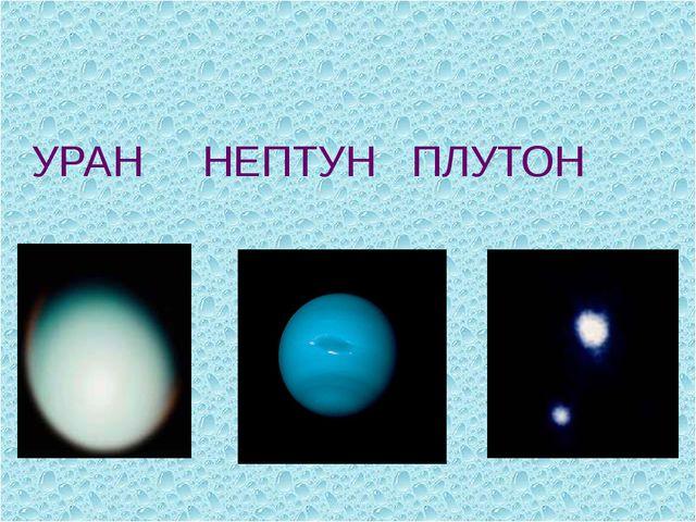 Уран Нептун Плутон УРАН НЕПТУН ПЛУТОН