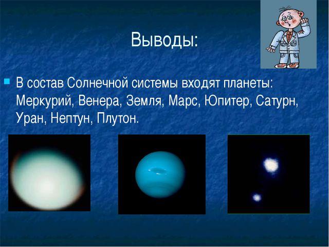 Выводы: В состав Солнечной системы входят планеты: Меркурий, Венера, Земля, М...
