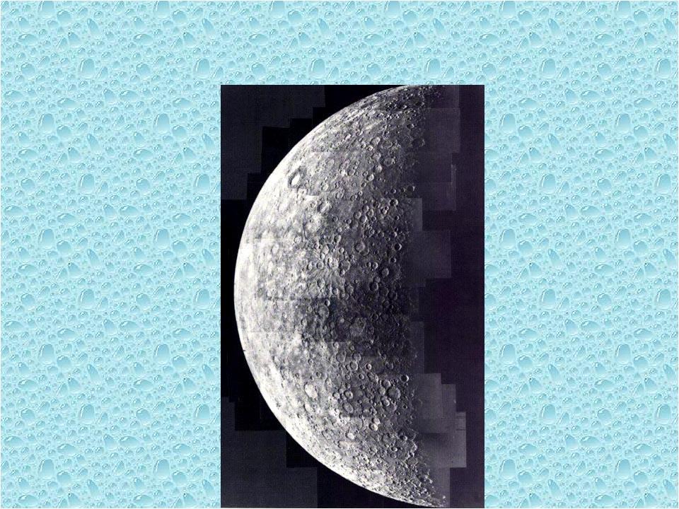 Меркурий Меркурий
