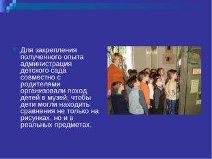 Для закрепления полученного опыта администрация детского сада совместно с род