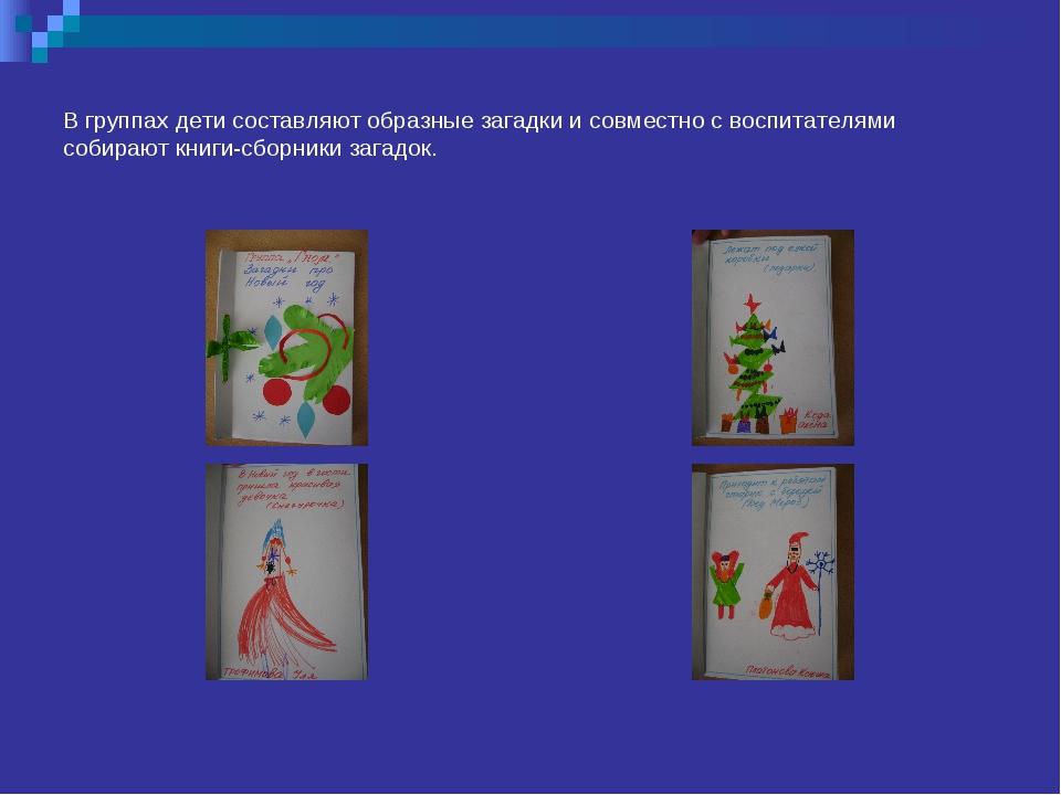 В группах дети составляют образные загадки и совместно с воспитателями собира...