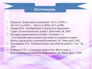 Журналы ''Дошкольное воспитание'' №12 за 2000 г.; №3,10,12 за 2001г.; №4,12