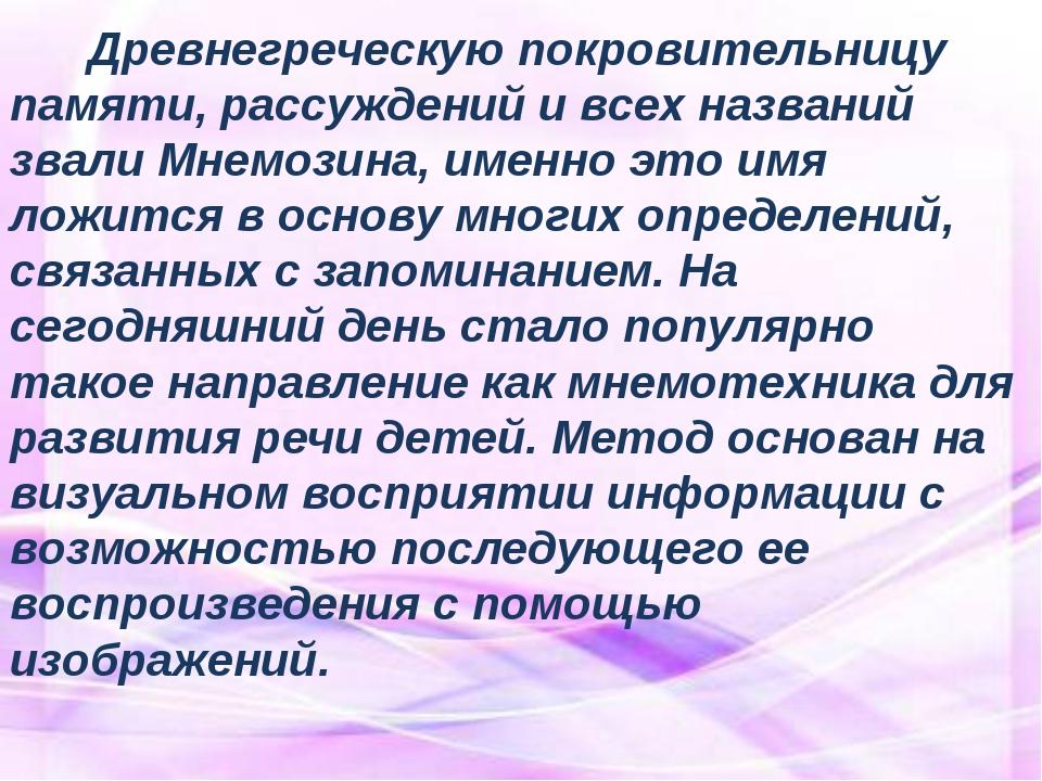 Древнегреческую покровительницу памяти, рассуждений и всех названий звали Мн...