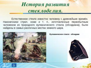 * История развития стеклоделия. Естественное стекло известно человеку с древн
