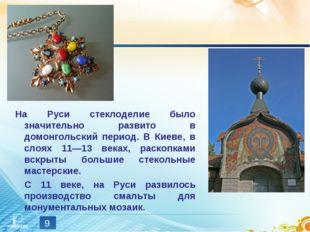 * На Руси стеклоделие было значительно развито в домонгольский период. В Киев