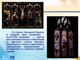 * В странах Западной Европы в средние века развивает - искусство витража —