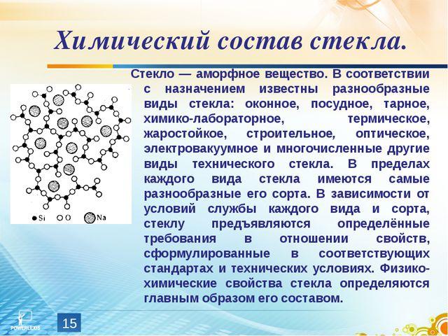 * Химический состав стекла. Стекло — аморфное вещество. В соответствии с назн...