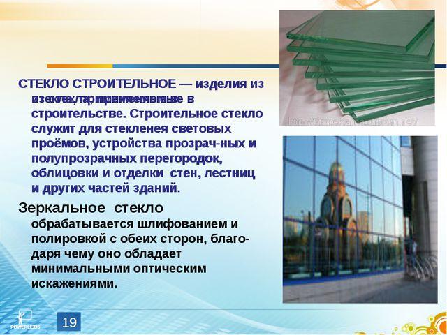 * СТЕКЛО СТРОИТЕЛЬНОЕ — изделия из стекла, применяемые в строительстве. Строи...