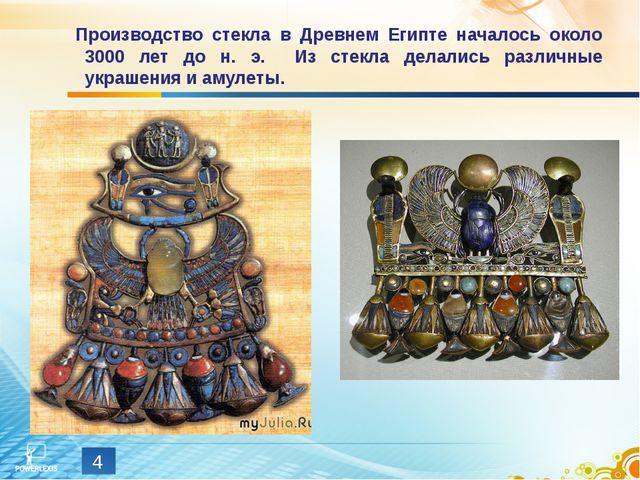 * Производство стекла в Древнем Египте началось около 3000 лет до н. э. Из ст...