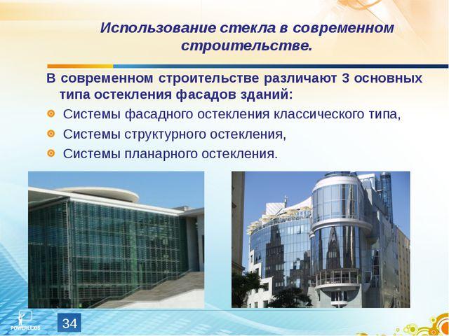 Использование стекла в современном строительстве.  В современном строительст...