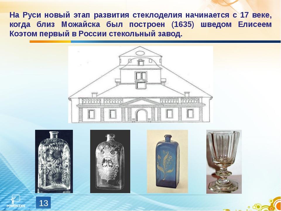 * На Руси новый этап развития стеклоделия начинается с 17 веке, когда близ Мо...