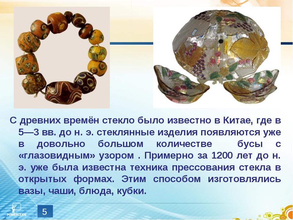 * С древних времён стекло было известно в Китае, где в 5—3 вв. до н. э. стекл...