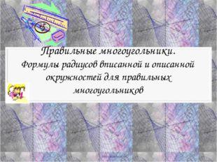 Правильные многоугольники. Формулы радиусов вписанной и описанной окружностей
