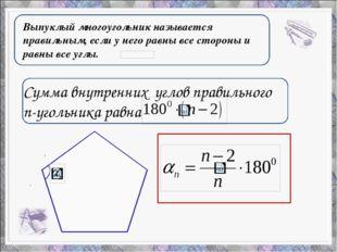 Выпуклый многоугольник называется правильным, если у него равны все стороны