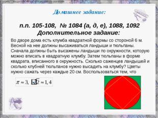 Домашнее задание: п.п. 105-108, № 1084 (а, д, е), 1088, 1092 Дополнительное