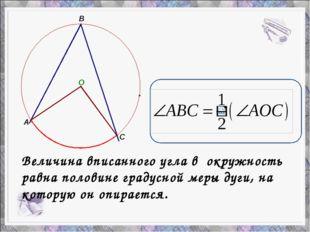 Величина вписанного угла в окружность равна половине градусной меры дуги, на