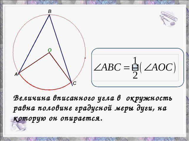 Величина вписанного угла в окружность равна половине градусной меры дуги, на...