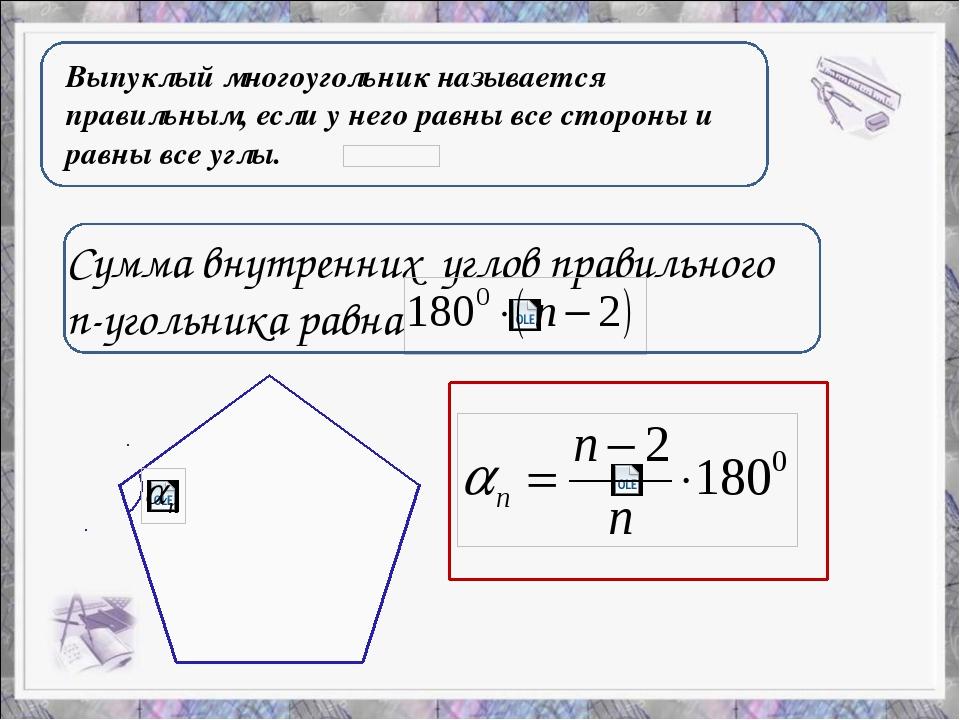 Выпуклый многоугольник называется правильным, если у него равны все стороны...