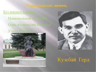 7.Удмуртский поэт, писатель. Его именем названы: Национальный музей УР Одна и