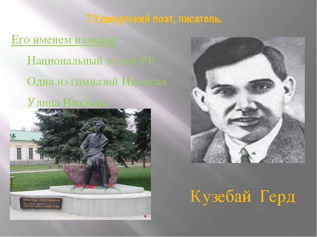 7.Удмуртский поэт, писатель. Его именем названы: Национальный музей УР Одна и...
