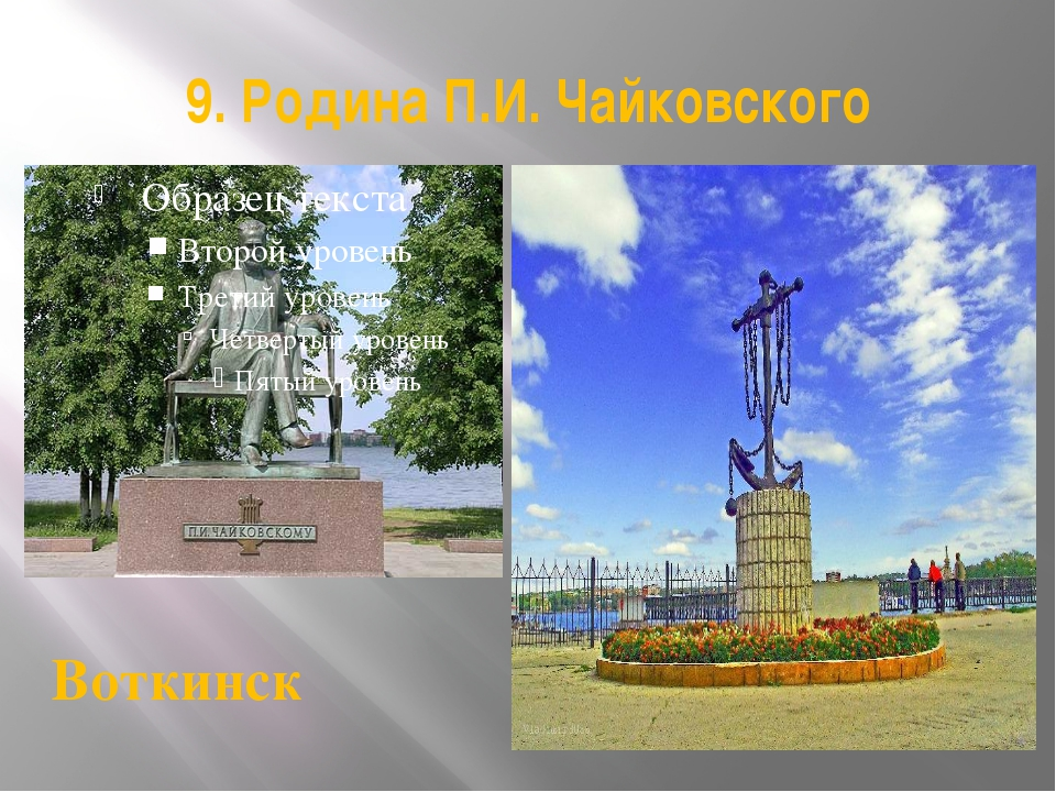 9. Родина П.И. Чайковского Воткинск