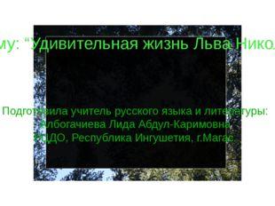 """Презентация на тему: """"Удивительная жизнь Льва Николаевича Толстого."""" Подгото"""